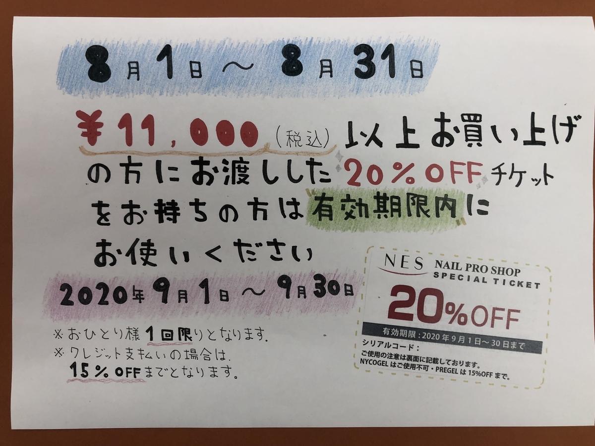 f:id:nailnes_hiroshima:20200831122627j:plain