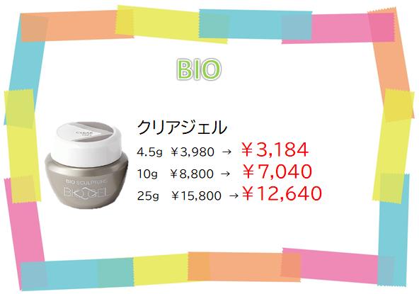 f:id:nailnes_hiroshima:20201023151848p:plain