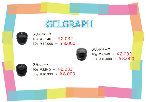 f:id:nailnes_hiroshima:20201023154748p:plain