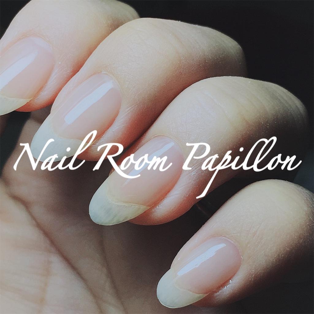 f:id:nailroompapillon:20170322030433j:image