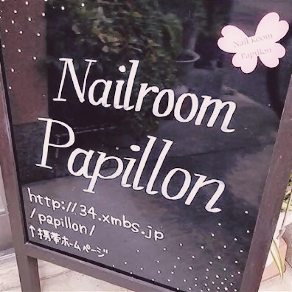 f:id:nailroompapillon:20170723125025j:image