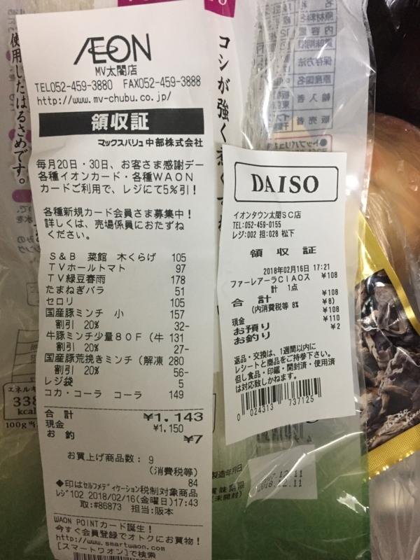 f:id:naishima:20180217192317j:plain