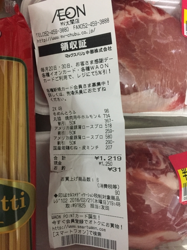 f:id:naishima:20180225181242j:plain