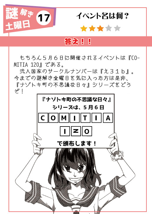f:id:naitaro:20170505210812j:plain