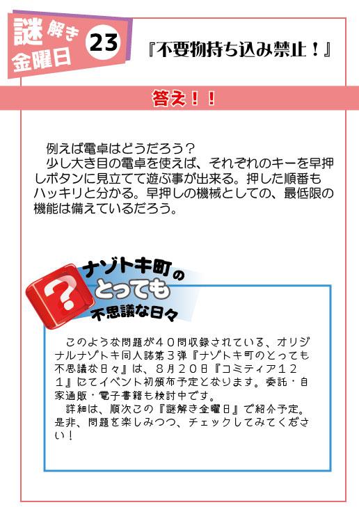 f:id:naitaro:20170618173652j:plain