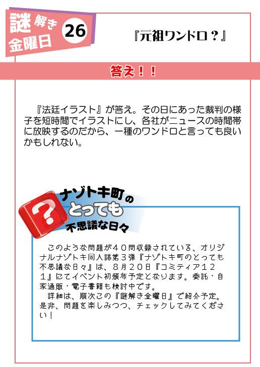 f:id:naitaro:20170709195759j:plain