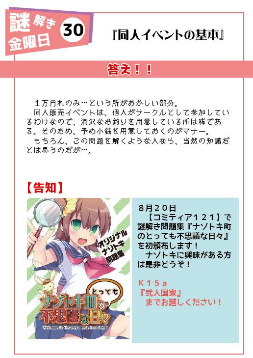 f:id:naitaro:20170813170437j:plain