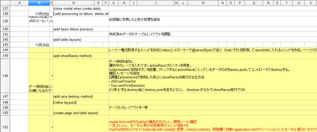 f:id:naito-coding0322:20181202164417p:plain