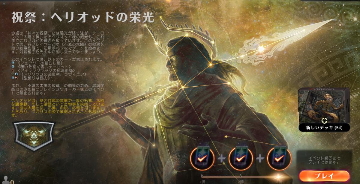 f:id:naito-horizon:20200308163355p:plain