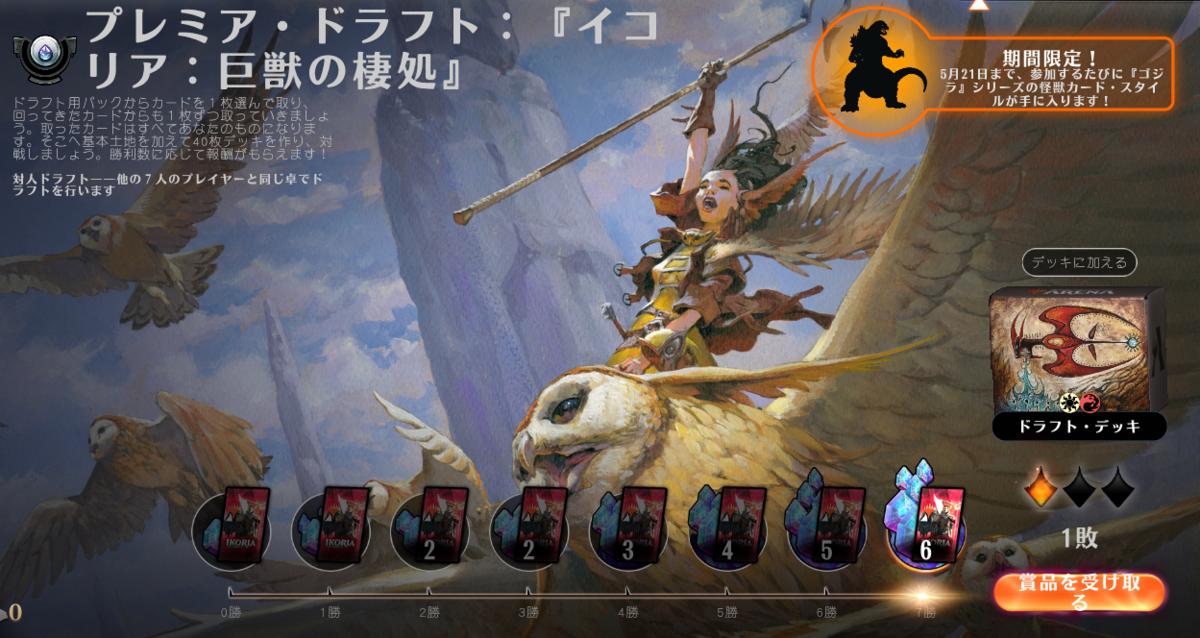 f:id:naito-horizon:20200419003753p:plain