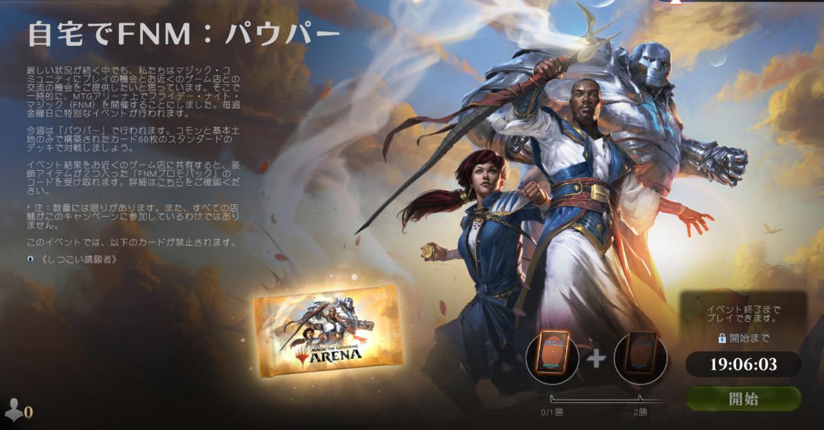 f:id:naito-horizon:20200507220213p:plain