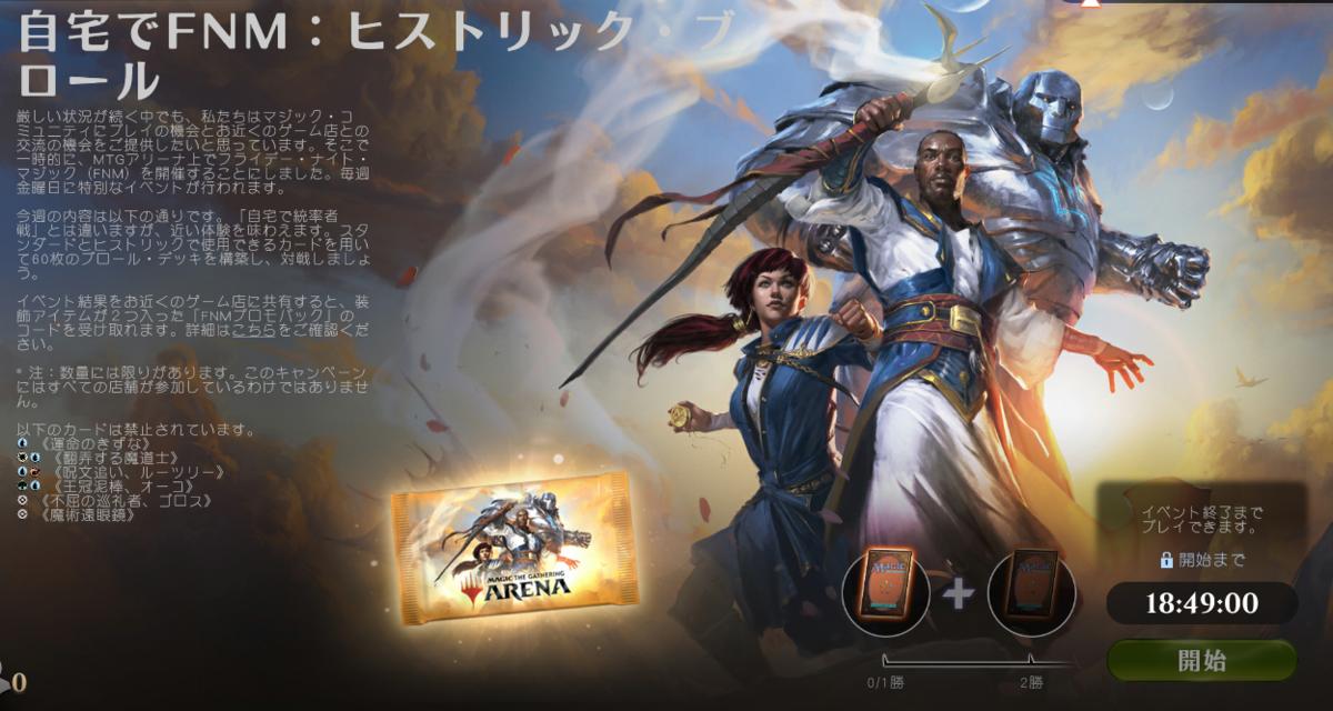 f:id:naito-horizon:20200514213431p:plain