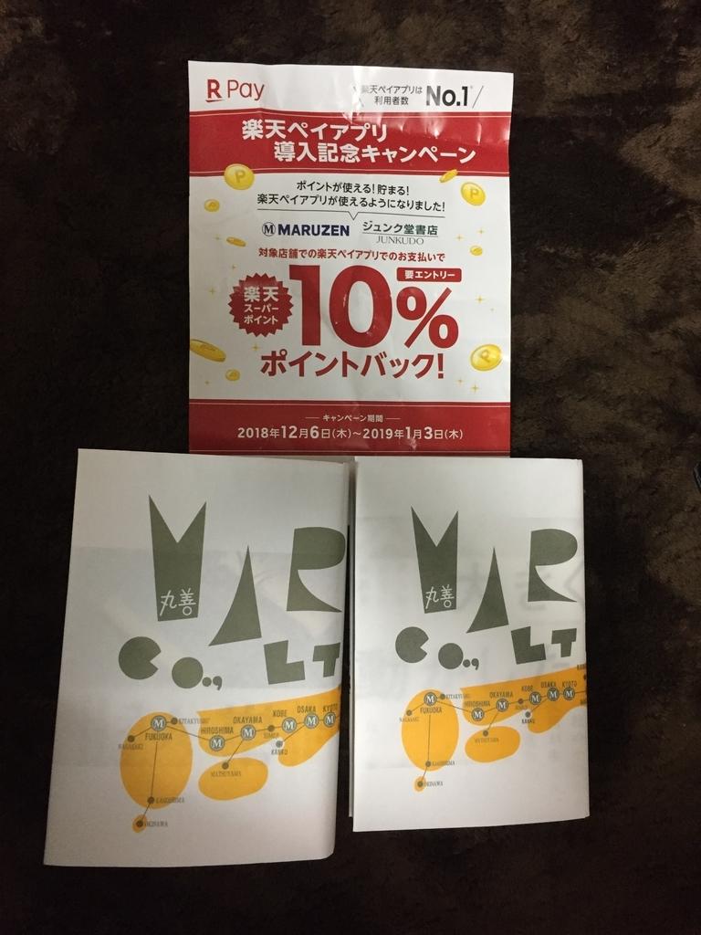 f:id:naito-suzuki:20181223185336j:plain