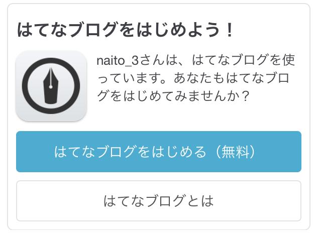 f:id:naito_3:20170106141829p:plain