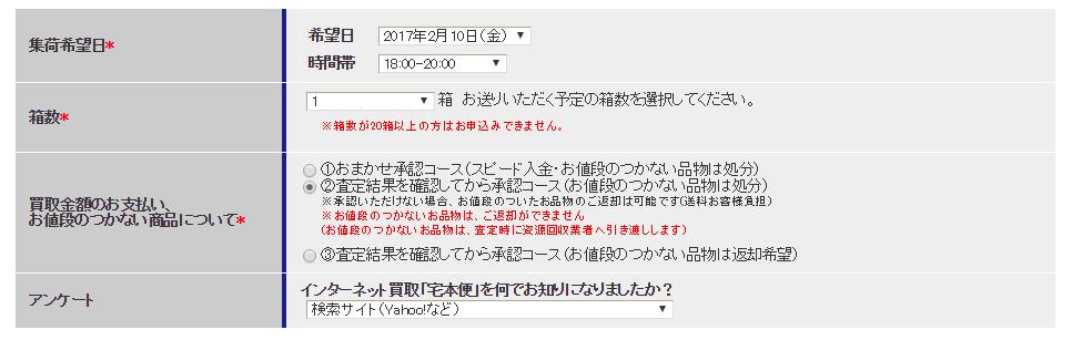 f:id:naito_3:20170219160343p:plain
