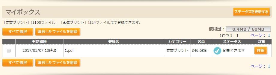 f:id:naito_3:20170429135919j:plain