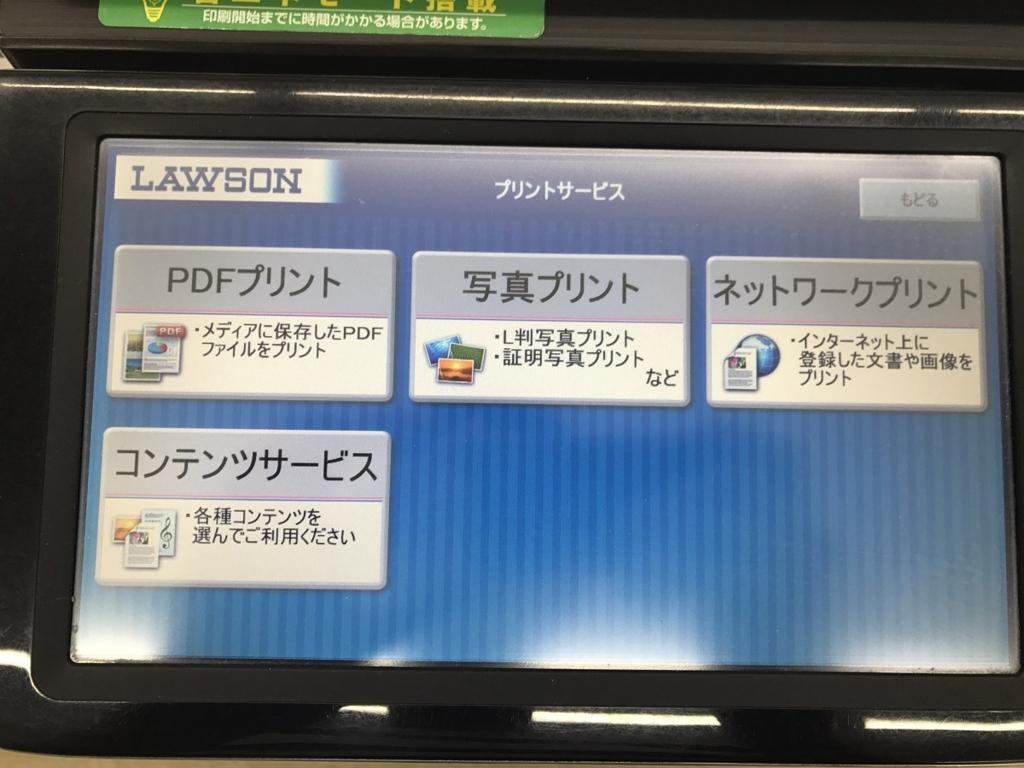 f:id:naito_3:20170429140302j:plain