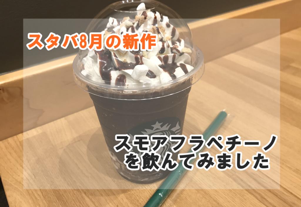 f:id:naito_3:20170812152717p:plain