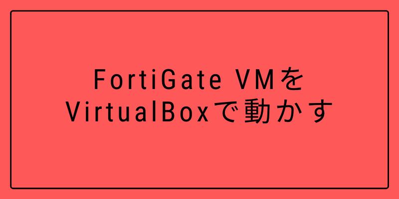 VirtualBox-FortiGateVM