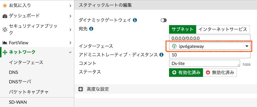 Fortigate_DS-Lite_楽天ひかり