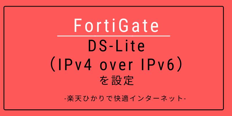 DS-Lite(IPv4 over IPv6)を設定。楽天ひかりで快適インターネット。