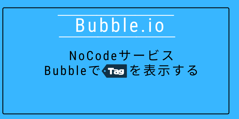 Bubble_NoCode_Tag設定