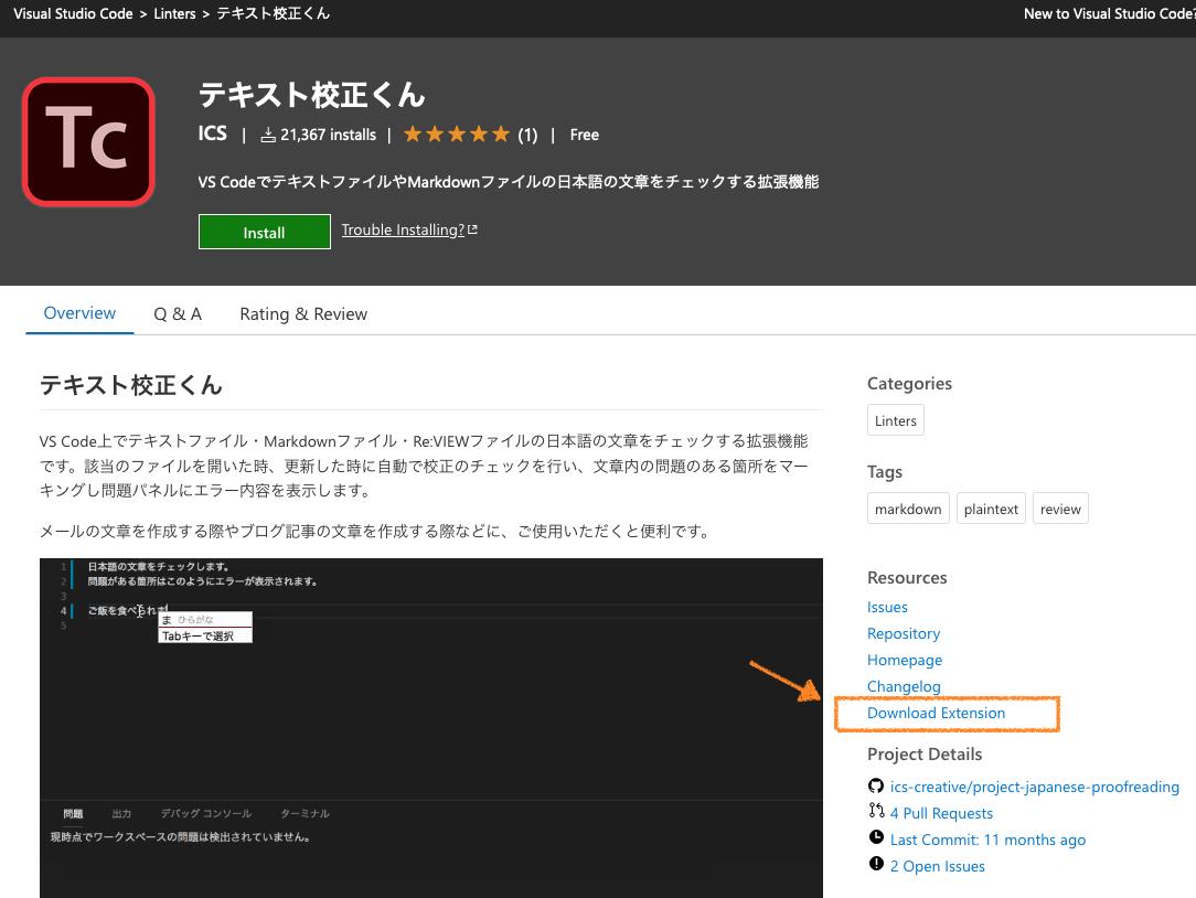 GitPod_拡張機能