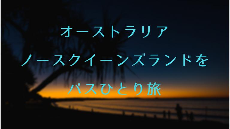 f:id:naka-labo:20180812185721p:plain