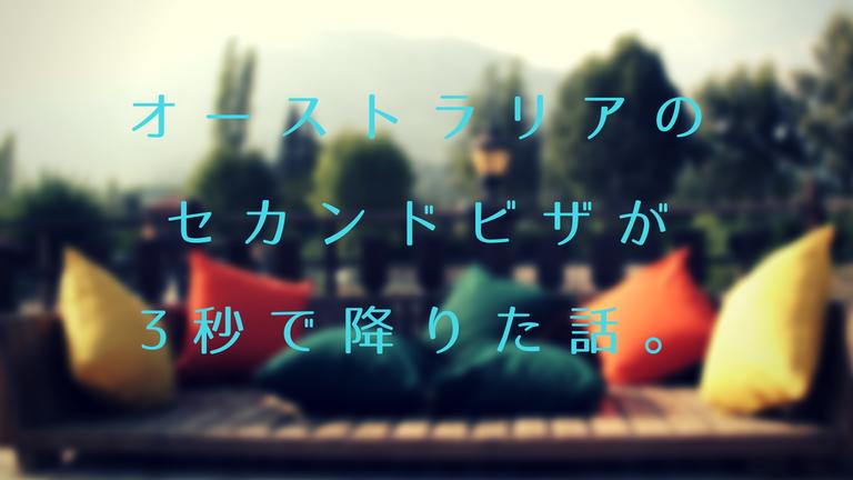 f:id:naka-labo:20180814131850p:plain