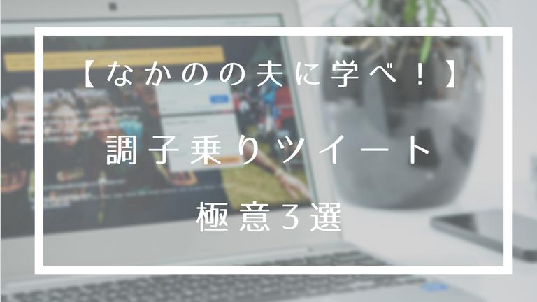 f:id:naka-labo:20180830200512p:plain