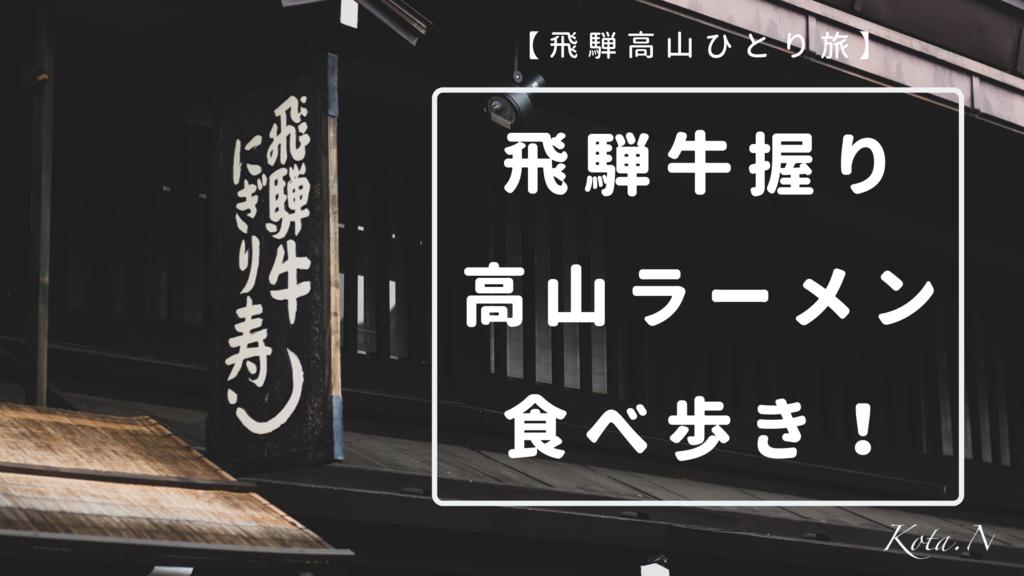 f:id:naka-labo:20181114191721p:plain