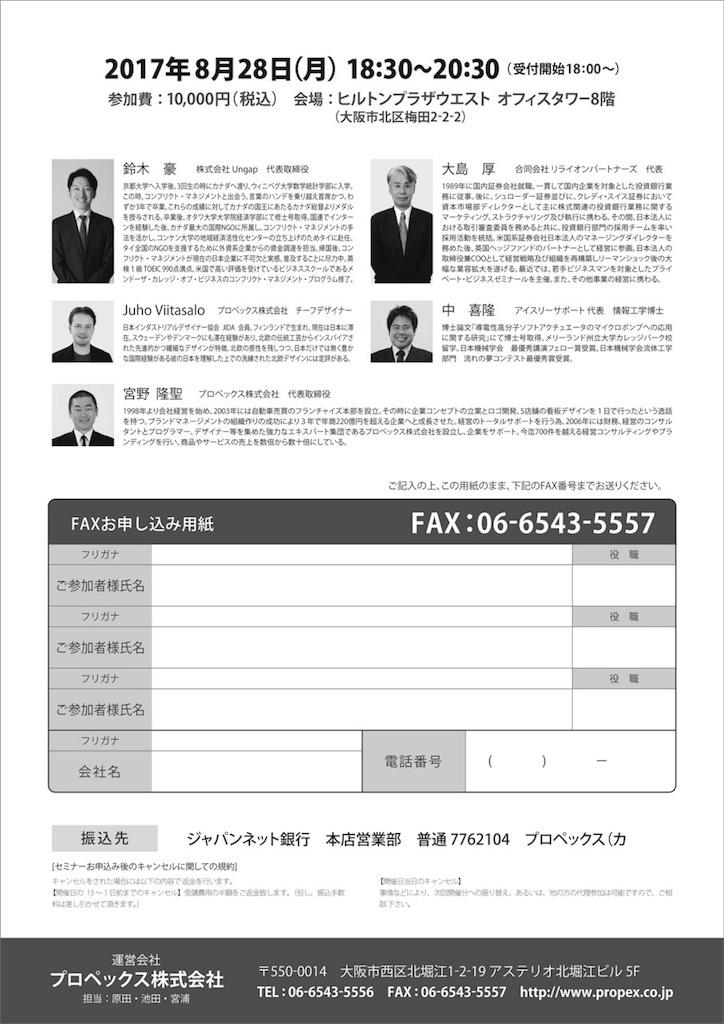 f:id:naka-yoshitaka:20170816042801j:image