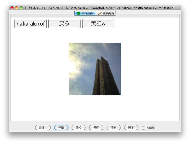 f:id:naka_aki_spl:20121224161634p:image