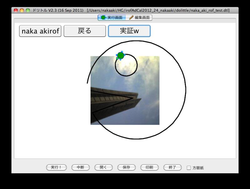 f:id:naka_aki_spl:20121224161636p:image