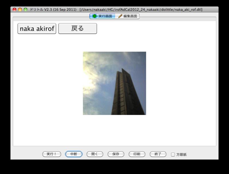 f:id:naka_aki_spl:20121224161639p:image