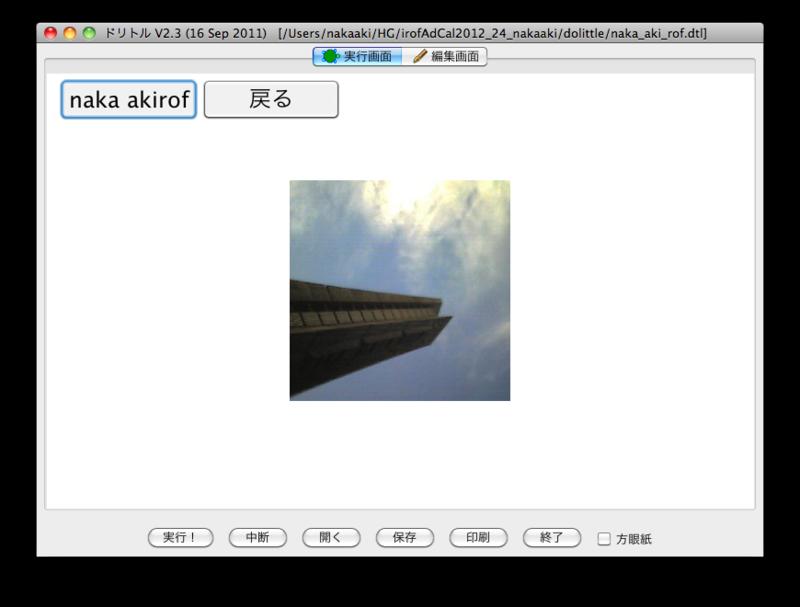 f:id:naka_aki_spl:20121224161640p:image