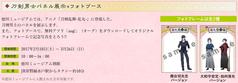 f:id:nakaaki0815:20170226150101p:plain