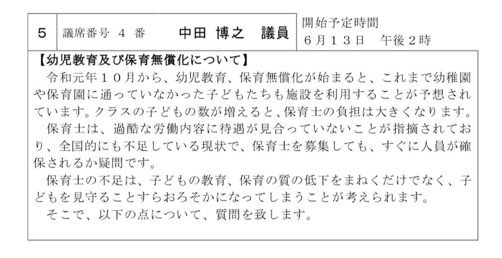 f:id:nakadablog:20190612093617j:image