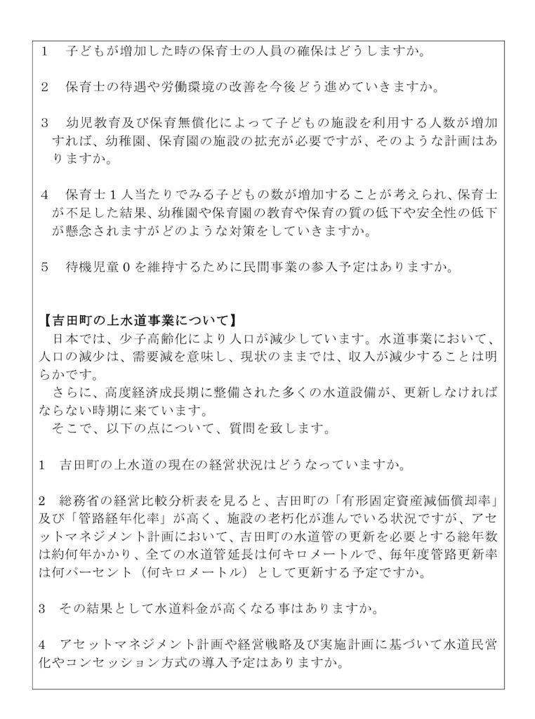 f:id:nakadablog:20190612093659j:image