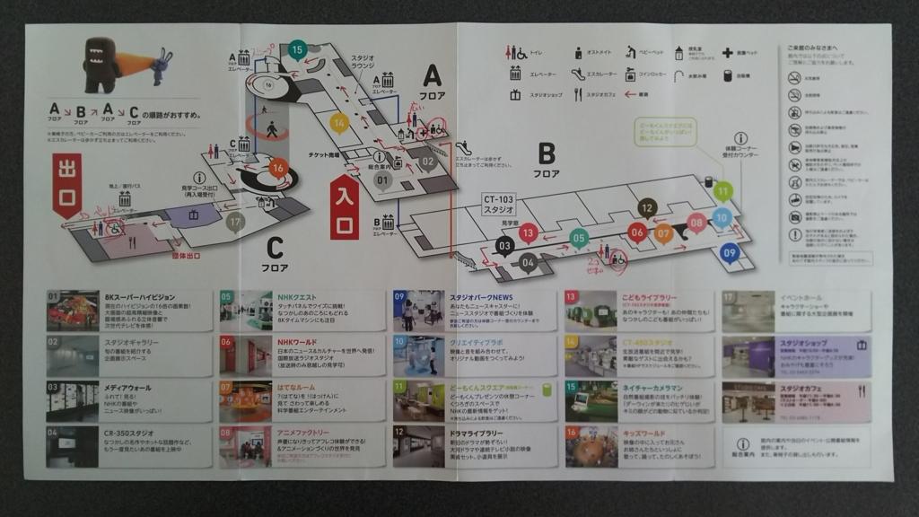 f:id:nakadajudo:20171013194437j:plain