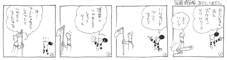 f:id:nakagakiyutaka:20160801093128j:plain