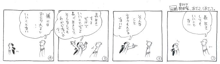 f:id:nakagakiyutaka:20160801094017j:plain
