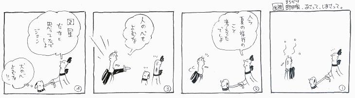 f:id:nakagakiyutaka:20160803085623j:plain