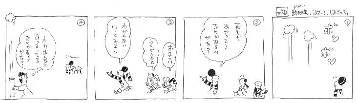 f:id:nakagakiyutaka:20160803232145j:plain