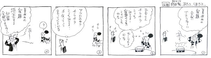 f:id:nakagakiyutaka:20160821105140j:plain