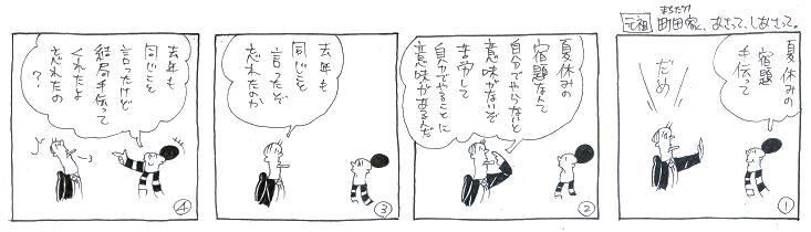 f:id:nakagakiyutaka:20160821105257j:plain