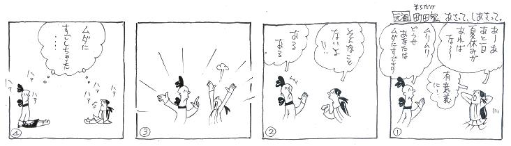 f:id:nakagakiyutaka:20160821105650j:plain