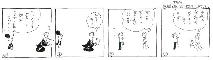 f:id:nakagakiyutaka:20160821105745j:plain