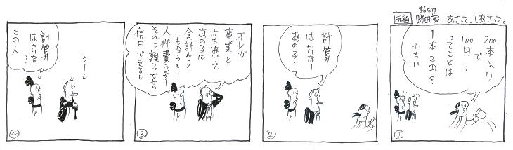 f:id:nakagakiyutaka:20160911205800j:plain