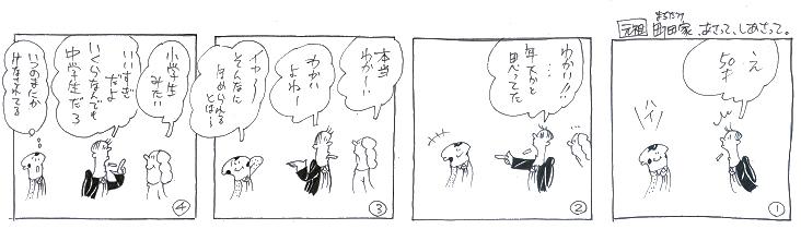 f:id:nakagakiyutaka:20160914074413j:plain
